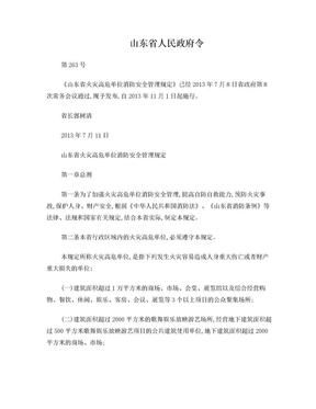山东省人民政府令263号-山东省火灾高危单位消防安全管理规定.doc