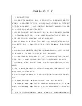 山东省定额建筑面积计算规则.doc