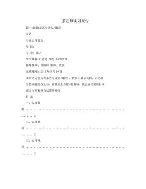 茶艺师实习报告.doc