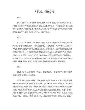 苏轼 四、潇洒东坡.doc