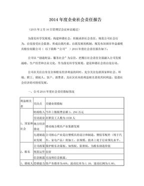 2014年度企业社会责任报告.doc