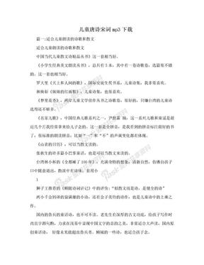 儿童唐诗宋词mp3下载.doc
