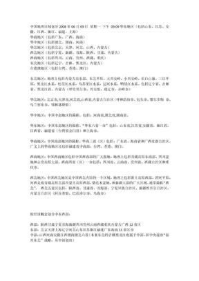中国地理区域划分.docx