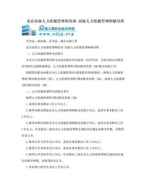 北京高级人力资源管理师培训-高级人力资源管理师辅导班.doc