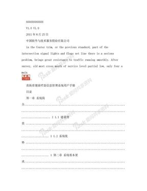 青海省基本公共卫生信息管理系统业务员手册V1.0.doc