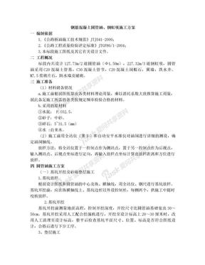 钢筋混凝土圆管涵、倒虹吸施工方案.doc