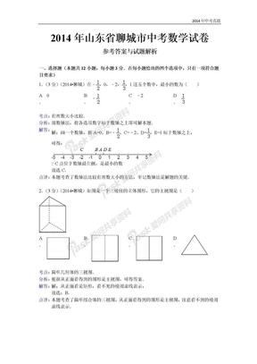 2014年山东省聊城市中考数学试题含答案.doc
