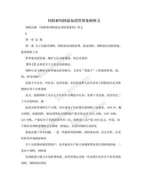 饲料和饲料添加剂管理条例释义.doc