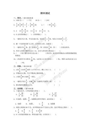 人教版六年级上册数学期中试卷免费下载.doc