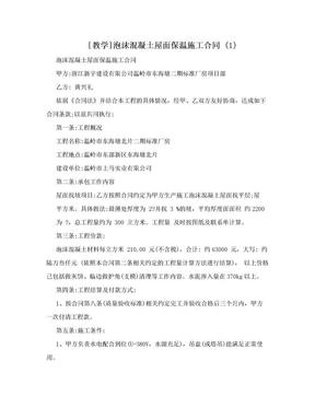 [教学]泡沫混凝土屋面保温施工合同 (1).doc