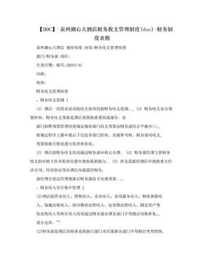 【DOC】-泉州湖心大酒店财务收支管理制度(doc)-财务制度表格.doc
