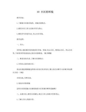 青岛版四年级环境教育教案.doc