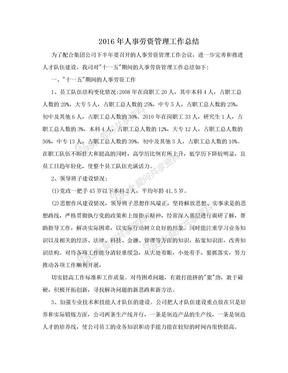 2016年人事劳资管理工作总结.doc