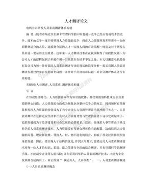 人才测评论文.doc