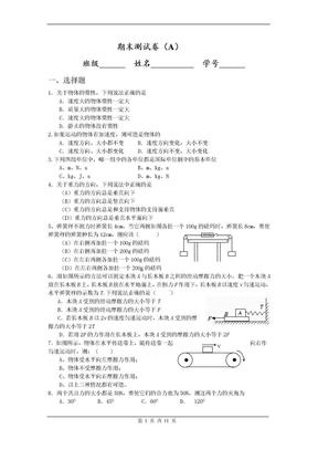 高一物理[人教版]必修1_期末测试卷(A+B)(原创).doc