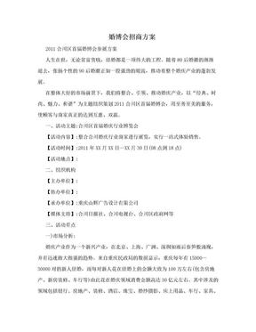 婚博会招商方案.doc