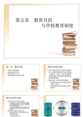 4电大——教育目的和制度.ppt
