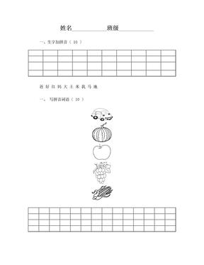 小学一年级语文拼音试题.doc
