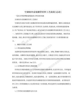 空调制冷系统铜管钎焊工艺商量[总论].doc