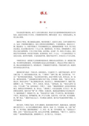 [棋王].阿城.文字版.pdf