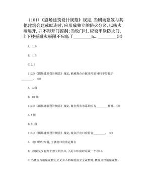 消防工程师题库1101-1200.doc