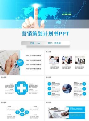 营销策划计划书PPT模板.pptx