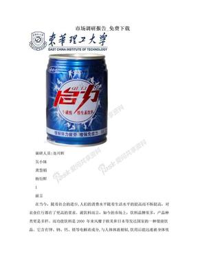 市场调研报告_免费下载.doc