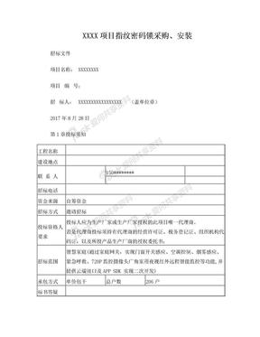 指纹锁招标文件(案例).doc