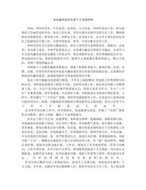 党风廉政建设先进个人事迹范文.doc
