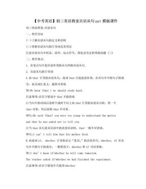 【中考英语】初三英语教案宾语从句ppt模版课件.doc