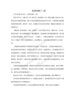 高效沟通十三招.doc
