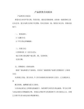 产品供货合同范本.doc