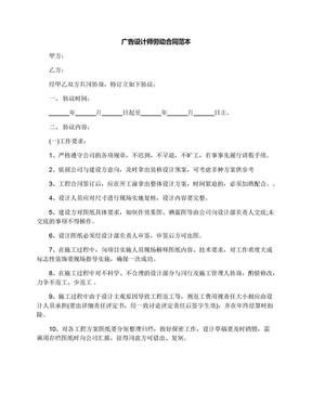 广告设计师劳动合同范本.docx