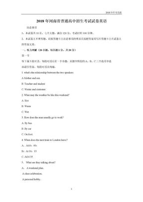 2018年河南省中考英语试卷含答案word版.doc