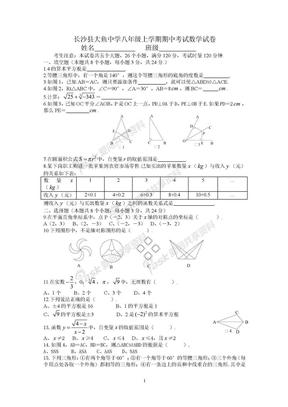 八年级上册期中考试数学试卷.doc