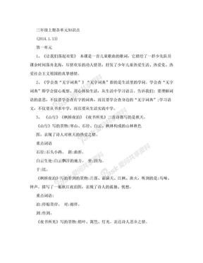 苏教版三年级上册语文各单元知识点.doc