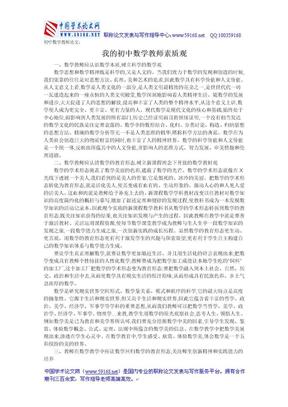 初中数学教师论文:我的初中数学教师素质观.doc