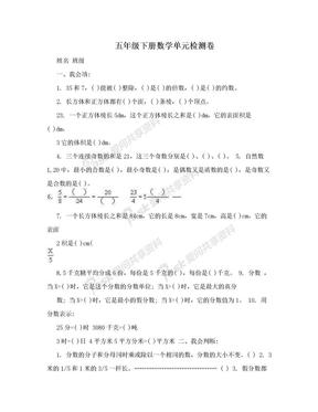 五年级下册数学单元检测卷.doc