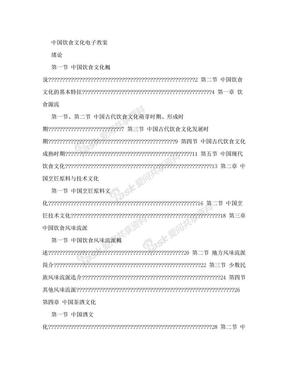 《中国饮食文化》电子教案.doc