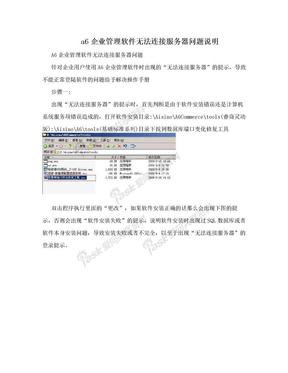a6企业管理软件无法连接服务器问题说明.doc