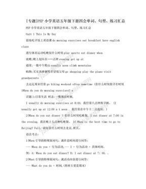 [专题]PEP小学英语五年级下册四会单词、句型、练习汇总.doc