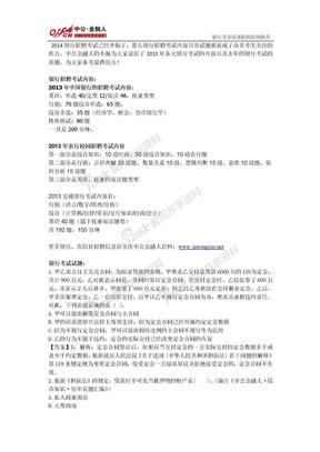银行招聘考试内容_试题.doc