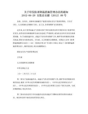 《防暑降温措施管理办法》2012.doc