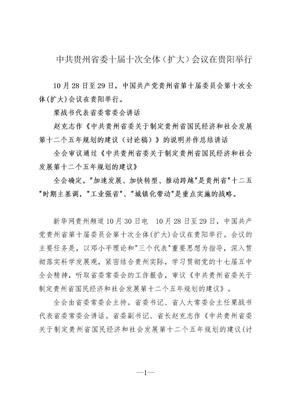 中共贵州省委十届十次全体会议公报.doc