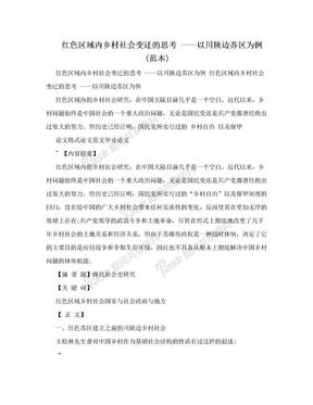 红色区域内乡村社会变迁的思考 ——以川陕边苏区为例(范本).doc