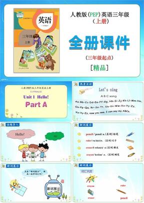 人教版(PEP)小学英语三年级上册精品课件(全册).ppt
