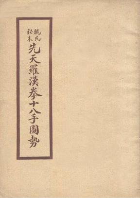 姚氏秘本·先天罗汉拳十八手图势(吴虞公校).pdf