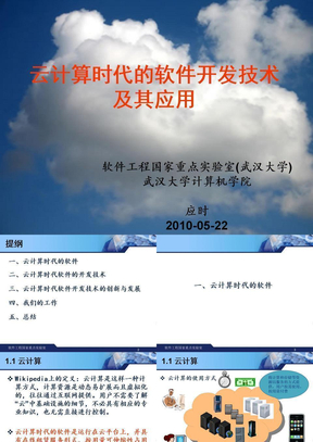 云计算时代的软件开发技术及其应用(1).ppt