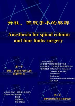 第25章 脊柱、四肢手术的麻醉.ppt