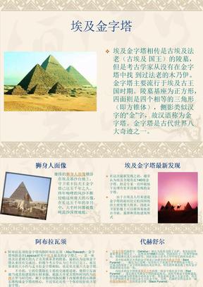 埃及金字塔.ppt